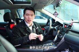 【七哥撩车】年底买的车不敢开高速怎么办?记住这几点秒变老司机