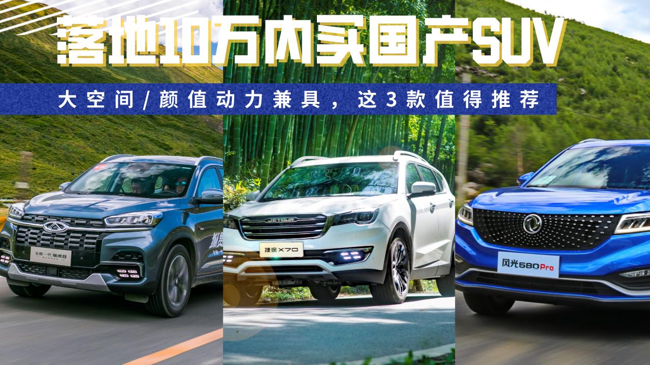 落地10万内买国产SUV,大空间颜值动力兼具,这3款值得推荐视频