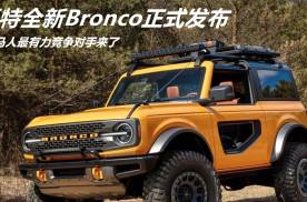 福特全新Bronco正式发布 牧马人最有力竞争对手来了