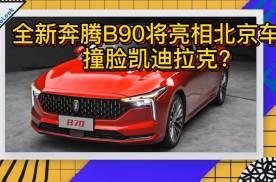 全新奔腾B70将亮相北京车展 撞脸凯迪拉克?