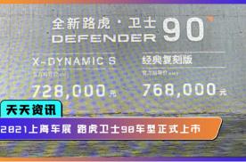 【天天资讯】2021上海车展 路虎卫士90车型正式上市