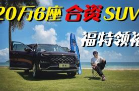 首款20万元内6座合资SUV来了!抢先深度评测福特全新SUV