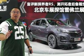 2020北京车展第一站,探馆雪佛兰感觉像回家一样,首评新探界