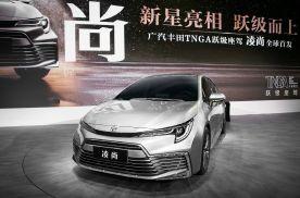 继续领跑2021 广汽丰田携全新TNGA轿车凌尚亮相广州车展