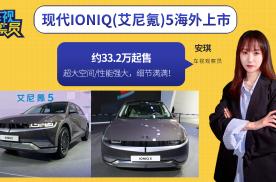 现代纯电艾尼氪 5海外上市,空间大/性能强,约33.2万起售
