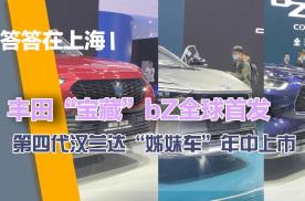 """丰田""""宝藏""""bZ全球首发 第四代汉兰达""""姊妹车""""年中上市"""