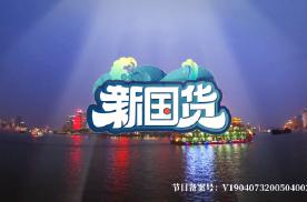 从大型品牌经济历史纪录片《新国货》 看魏建军眼中的长城汽车!