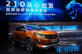 新能源车型三车齐发 东风标致迎来发展加速期