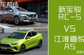 富有性价比的国产轿车新宝骏RC-5和江淮嘉悦A5哪款是你的心