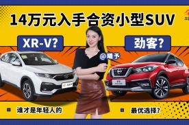 14万元入手合资小型SUV,劲客和XR-V谁才是最优的选择?