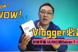 拍Vlog用什么样的麦克风最适合你?