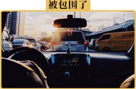 新手上路,怎样消除对开车的紧张和恐惧
