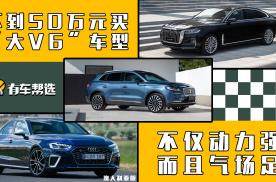"""不到50万元买""""大V6""""车型 不仅动力强气场还足"""
