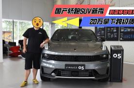国产轿跑SUV新秀,20万拿下跨级质感!到店体验领克05