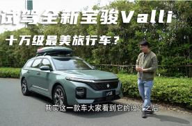 新宝骏Valli:10万元级别最好看、最正宗的旅行车