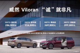 比途昂更长,比GL8时尚,上汽大众Viloran为消费升级