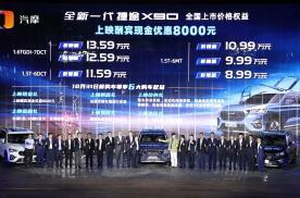 影院级大SUV 全新一代捷途X90上市