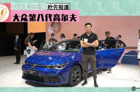 2020北京车展:颠覆经典还是引领潮流 实拍大众第八代高尔夫