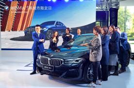 新BMW 5系Li 西安城市限定日焕新揭晓
