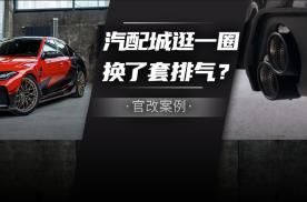 """全新宝马M3/M4官改出炉,大门牙+""""汽配风""""中置"""