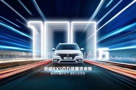 纪念突破百万荣威RX5 4G互联百万款上市,配置是亮点!