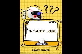 """【暴走老司机】汽车的""""AUTO"""""""