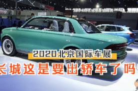 长城潮派纯电概念车亮相北京车展,暗示长城将要回归轿车领域?