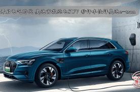 开启电气时代 奥迪首款纯电SUV 秒评车快评奥迪e-tron
