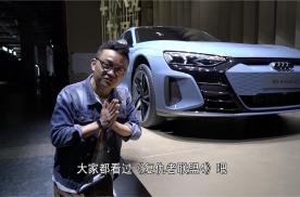 2021上海车展探馆丨奥迪RS e-tron GT抢先看