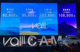 新宝骏Valli开启预售,预售8.28万起,四款配置可选择