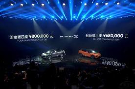 可进化超跑SUV,高合HiPhi X正式上市,售价68万-8