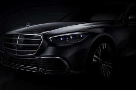全新W223奔驰S级在官方预告片中发布 为什么不香了?