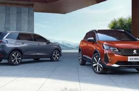 20项升级 诚意满满 东风标致新法式SUV家族火热预售中