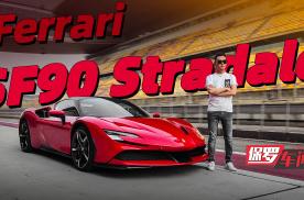 保罗车闻丨定义未来跑车 体验千匹法拉利SF90