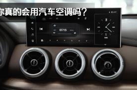 这才是夏天车内空调的正确打开方式,学会了车内立马凉快
