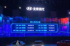 售价9.98万-14.18万北京现代第七代伊兰特正式上市
