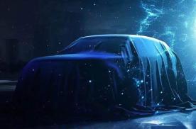 上海车展亮相 长安马自达首款新能源车预告图曝光