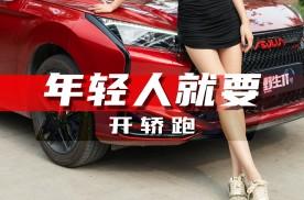 男粉丝想买运动轿跑,奕炫这个范儿你觉得怎么样?