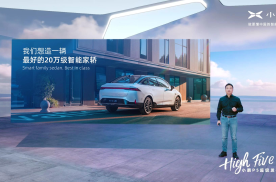 传统家轿颠覆者小鹏P5正式上市,补贴后售价15.79-22.39万元!