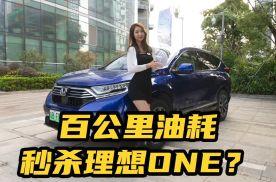 试驾本田首款插电混动CRV,百公里油耗秒杀理想ONE?
