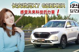 汽车女记者:长安欧尚X7 Geeker 感受未来科技的力量