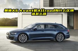 奥迪A6 Avant和Allroad有什么区别,该怎么选