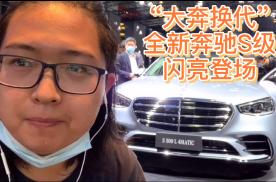 """【北京车展】""""大奔换代""""全新一代奔驰S级亮相北京车展"""