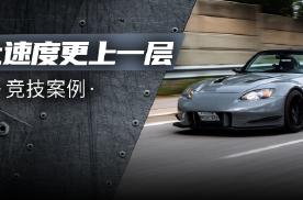 477马力的本田S2000,不仅加涡轮还装上了Amuse套件