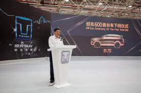 长城汽车荆门生产基地投产 坦克600首台车下线