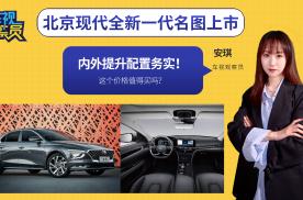 内外提升配置务实!北京现代全新一代名图上市,这个价格值得买吗