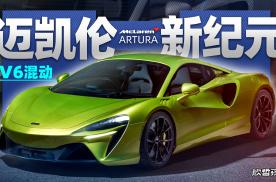 欣哲评车丨迈凯伦新纪元 V6混动 Artura