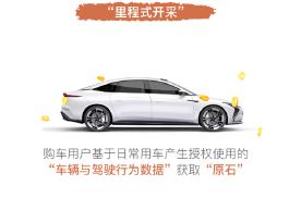 """智己L7""""天使轮版""""全球预售价格40.88万元"""