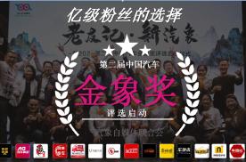 驭风前行——中国汽车第二届金象奖火热投票ing