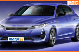 全新标致308最新渲染图,性能版车型实现四轮驱动